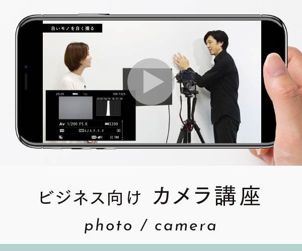 SNSやブログで発信するためのカメラ撮影技術を学ぶ