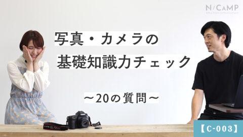 【C-003】写真・カメラの基礎知識力チェック