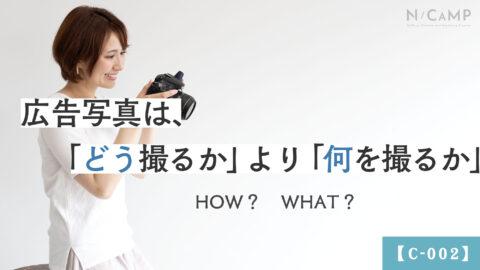 【C-002】広告写真はどう撮るかより何を撮るか