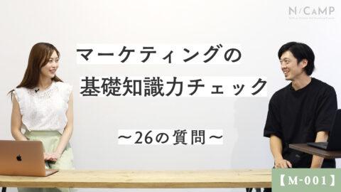 【M-001】マーケティングの基礎知識力チェック