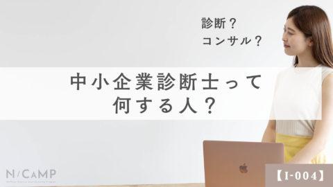 【I-004】中小企業診断士は何する人?