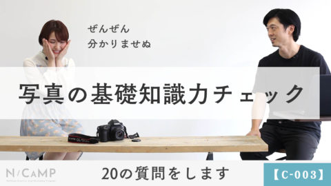 【C-003】写真の基礎知識力チェック