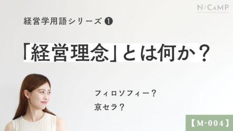 【M-004】経営理念とは何か?