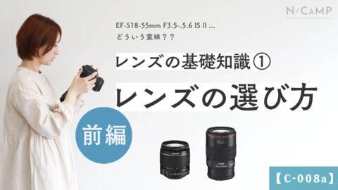 【C-008a】レンズの選び方_前編_レンズの基礎知識1