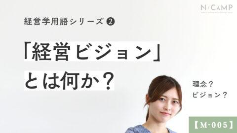 【M-005】経営ビジョンとは何か?
