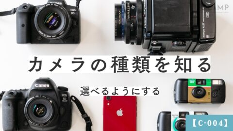 【C-004】カメラの種類を知る