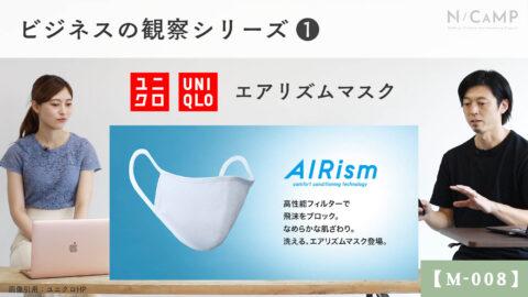 【M-008】ビジネスの観察シリーズ(1)_エアリズムマスク