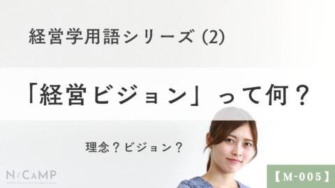 【M-005】経営ビジョンって何?