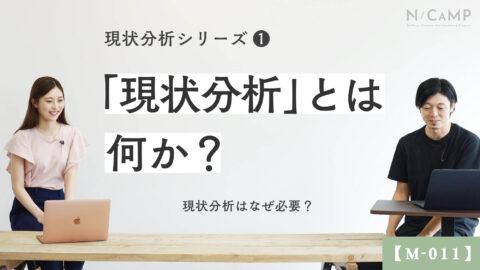【M-011】現状分析001_現状分析とは何か?
