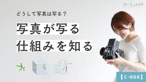 【C-006】どうして写真は写る?写真が写る仕組みを知る
