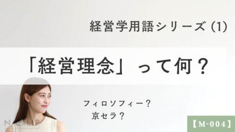 【M-004】経営理念って何?
