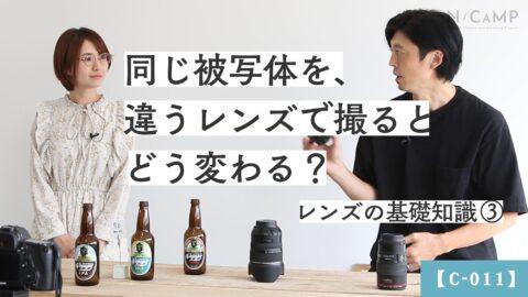 【C-011】カメラのレンズを知る③同じ被写体を違うレンズで撮るとどう変わる?