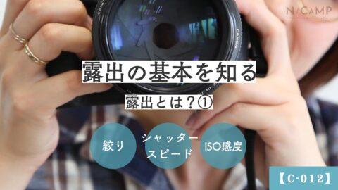 【C-012】露出とは?①〜露出の基本を知る〜