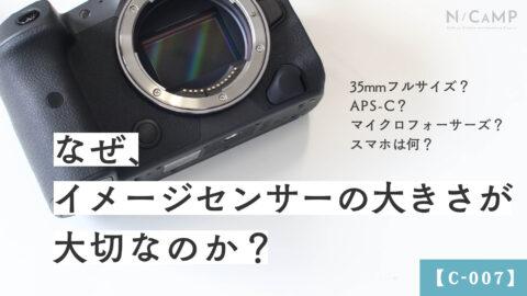 【C-007】なぜ、イメージセンサーの大きさが大切なのか?