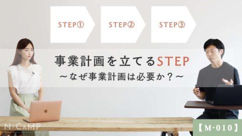【M-010】事業計画を立てるSTEP〜なぜ事業計画は必要か?〜