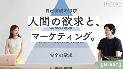 【M-007】人間の欲求とマーケティング_マズローの欲求5段解説