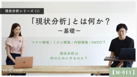 【M-011】現状分析001_現状分析とは何か?〜基礎〜