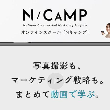 オンラインスクール「Nキャンプ」