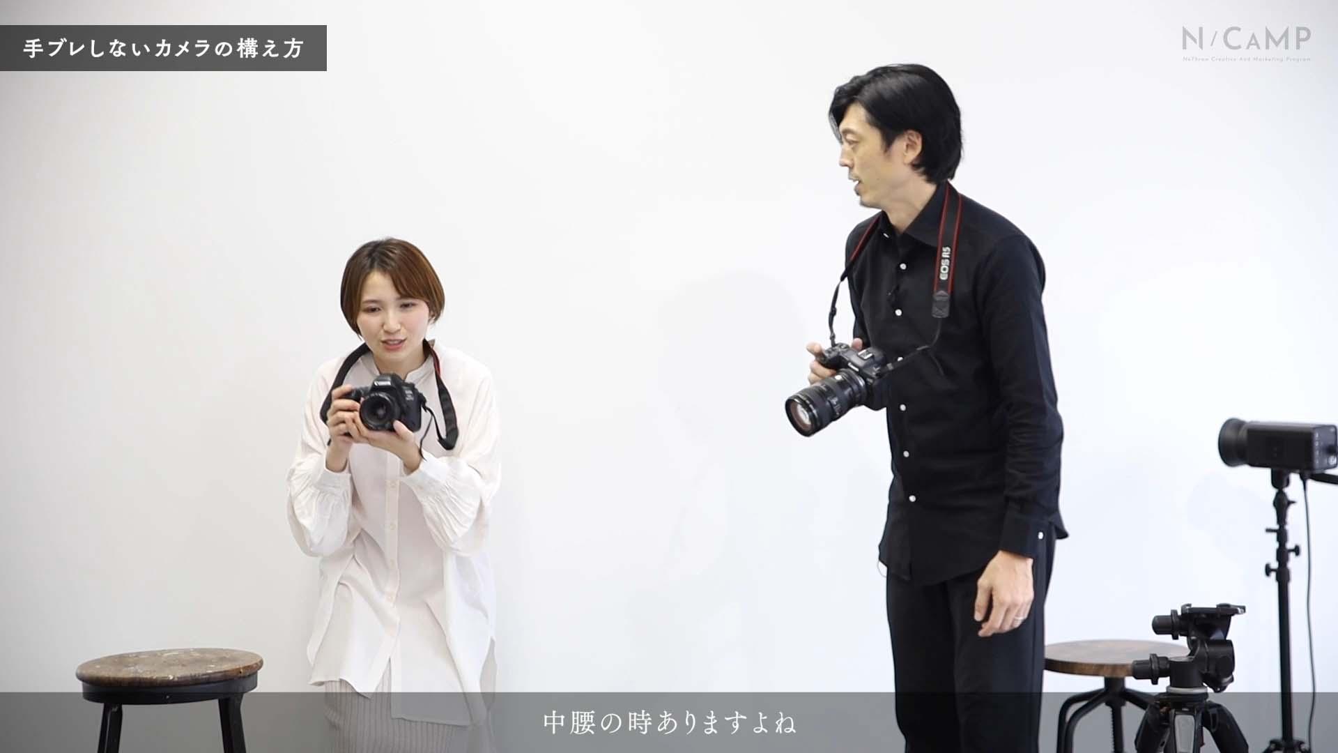 【C-018】手ブレしないカメラの構え方