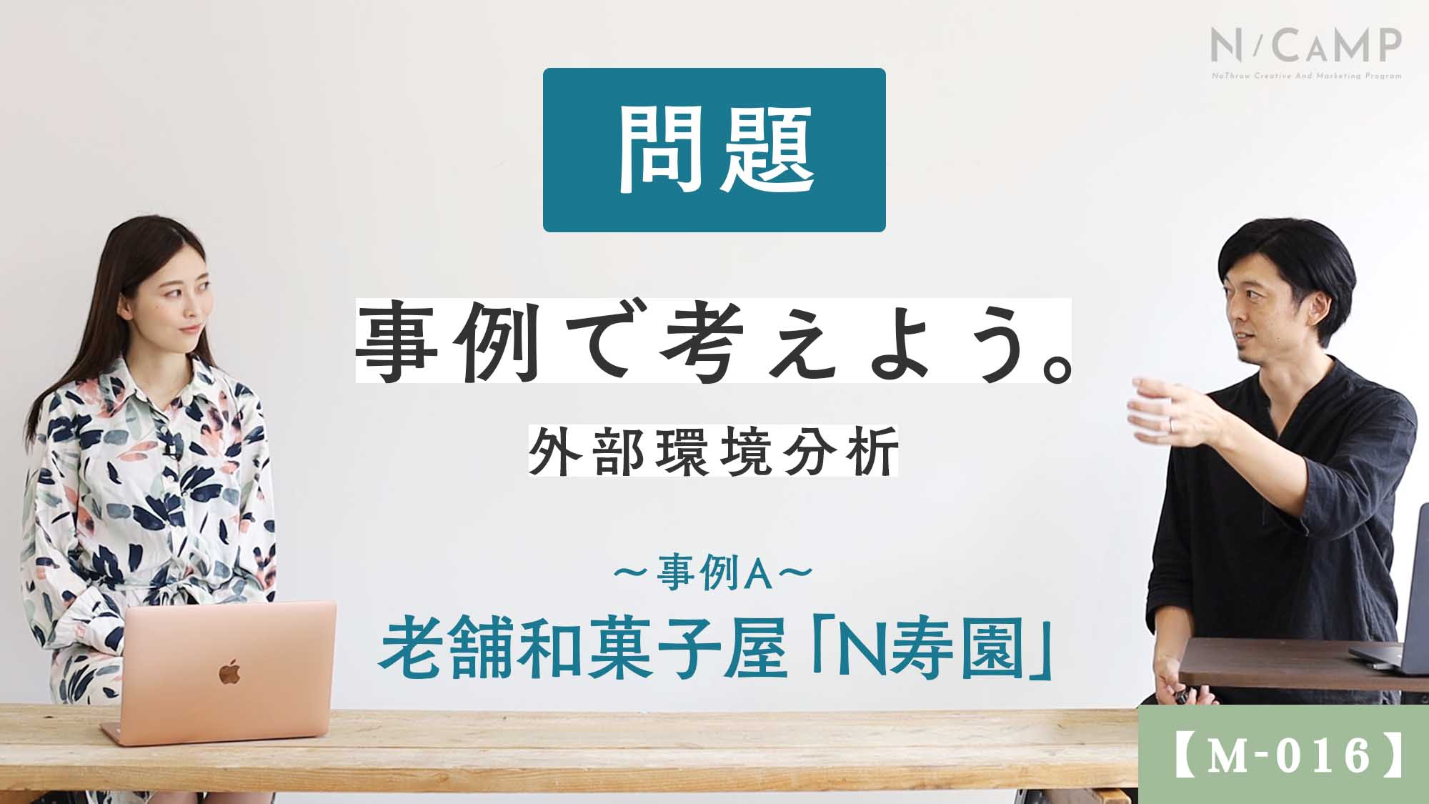 【M-016】事例A_老舗和菓子屋N寿園