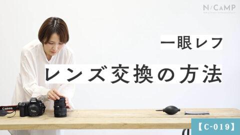 【C-019】一眼レフカメラのレンズ交換方法
