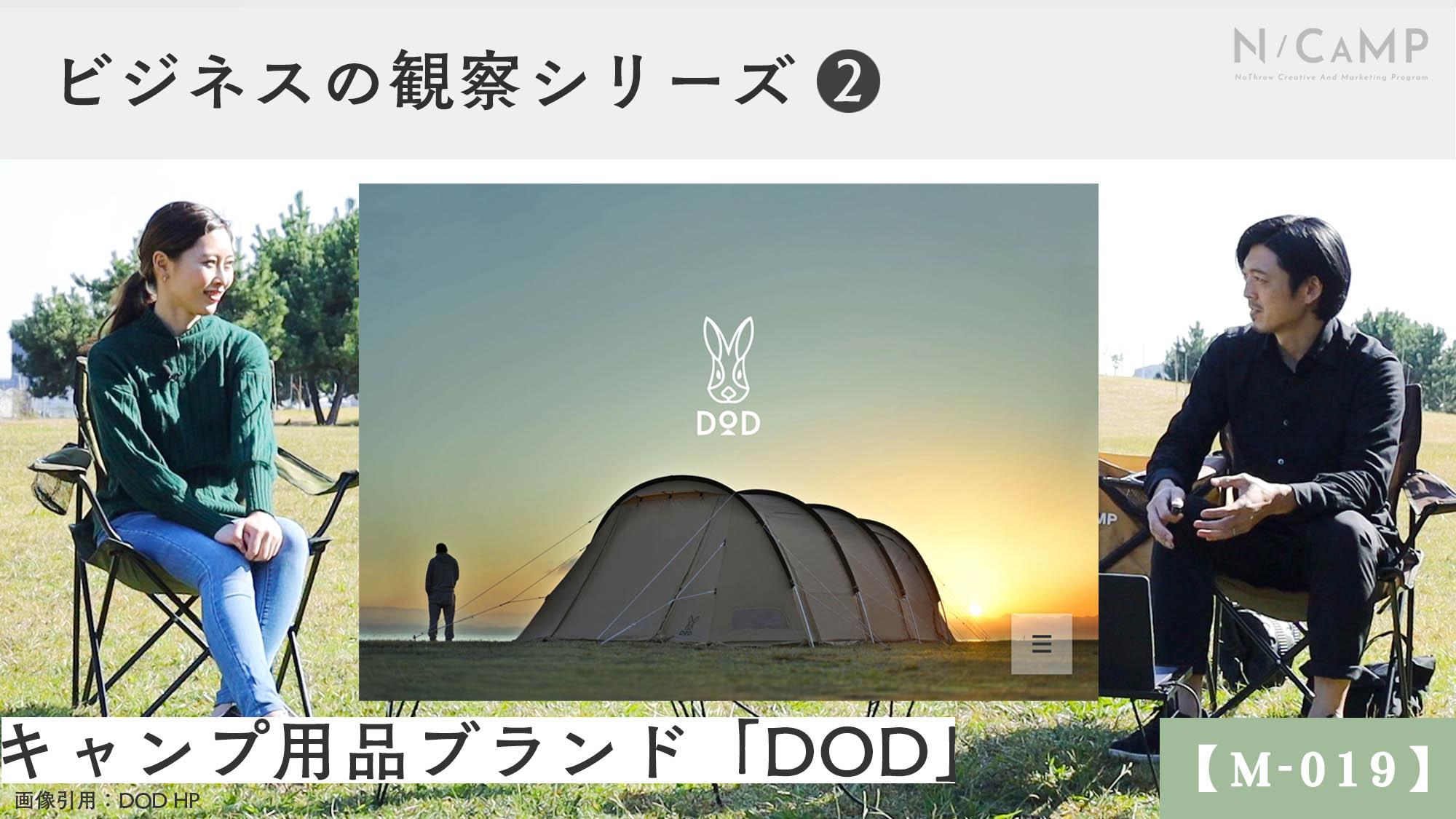 【M-019】ビジネスの観察シリーズ(2)_DOD