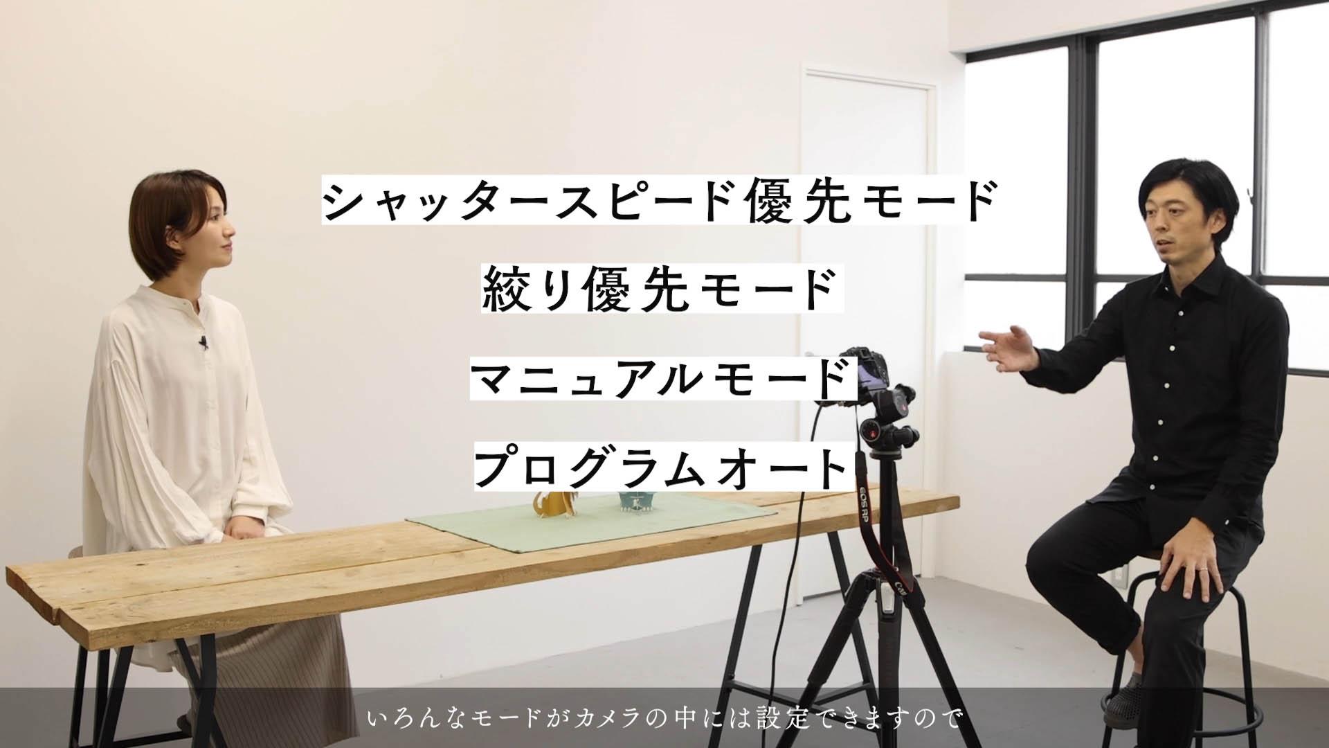 【C-020】撮影モードごとの特徴を学ぶ