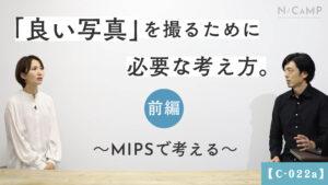 【C-022a】良い写真を撮るために必要な考え方_前編〜MIPSで考える〜