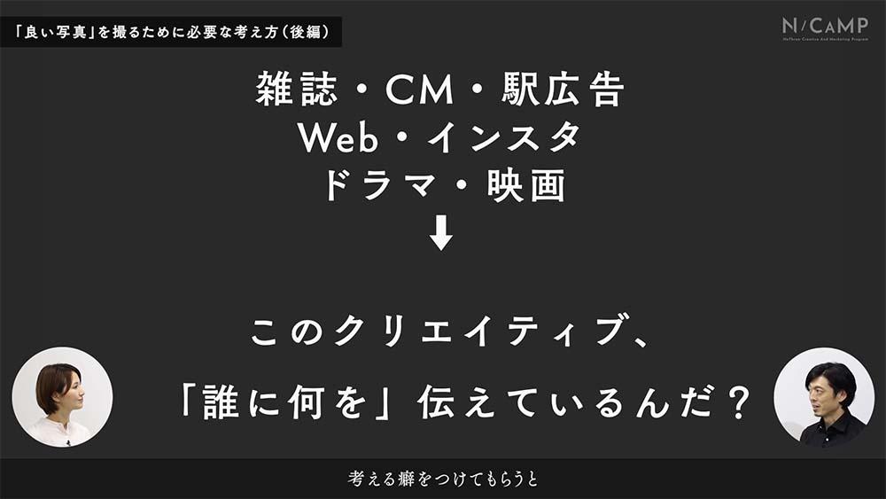 【C-022b】良い写真を撮るために必要な考え方_後編〜撮影イメージを考える方法〜
