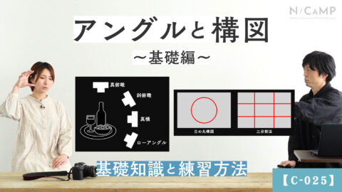 【C-025】アングルと構図_基礎編 基礎知識と練習方法
