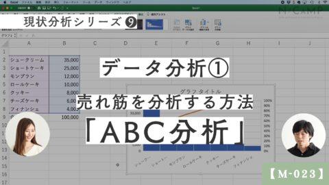 【M-023】現状分析009_データ分析①売れ筋を分析する_ABC分析