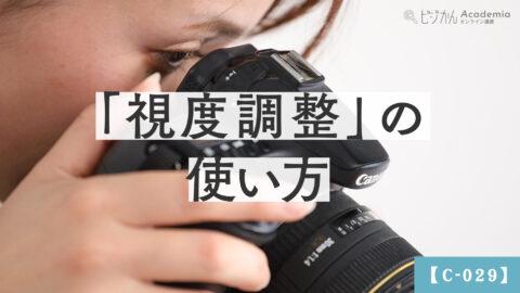 【C-029】視度調整の使い方